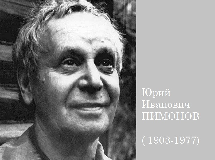 Юрий Иванович Пименов - художник соцреалист.