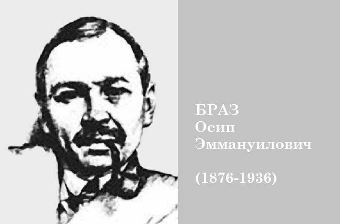 Осип Эммануилович Браз - русский художник.