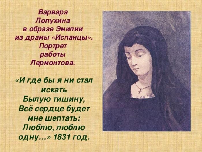 В. А. Лопухина-Бахметева. Портрет работы Михаила Лермонтова.