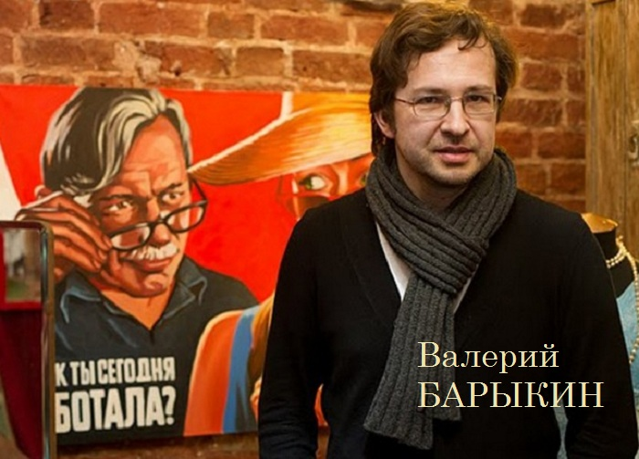 Валерий Барыкин - русский художник иллюстратор.