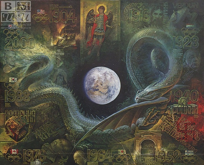 Из серии «Восточный календарь». Цикл «Век». Год дракона. Автор: В.Коваль.