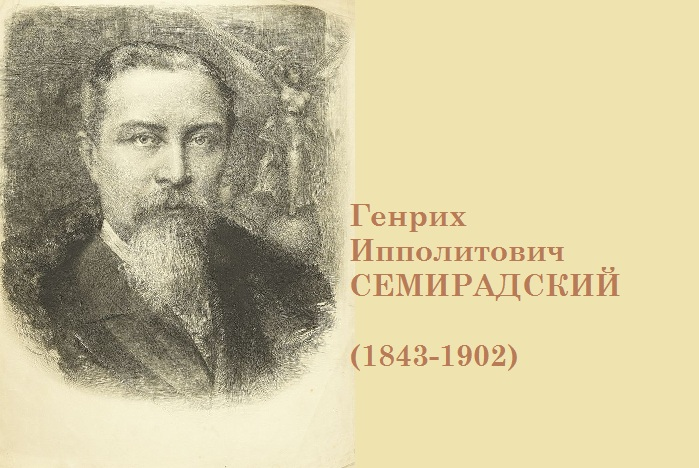 Генрих Ипполитович Семирадский – выдающийся польско-русский художник, представитель европейского академизма.
