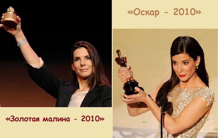Сандра Буллок на вручении антипремии «Золотая малина» и премии «Оскар» в 2010 году.