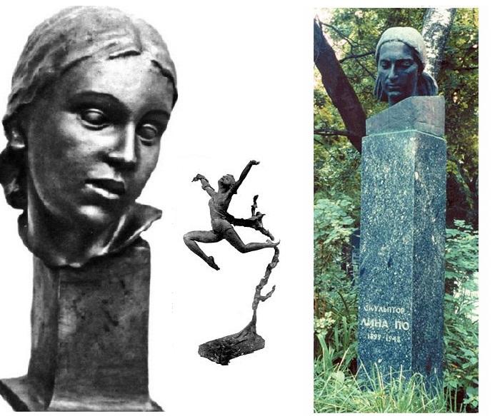 Надгробный памятник Лины По.