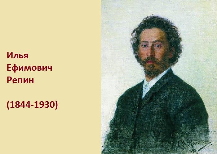 Плеяда художников-передвижников 19 столетия. Илья Репин.
