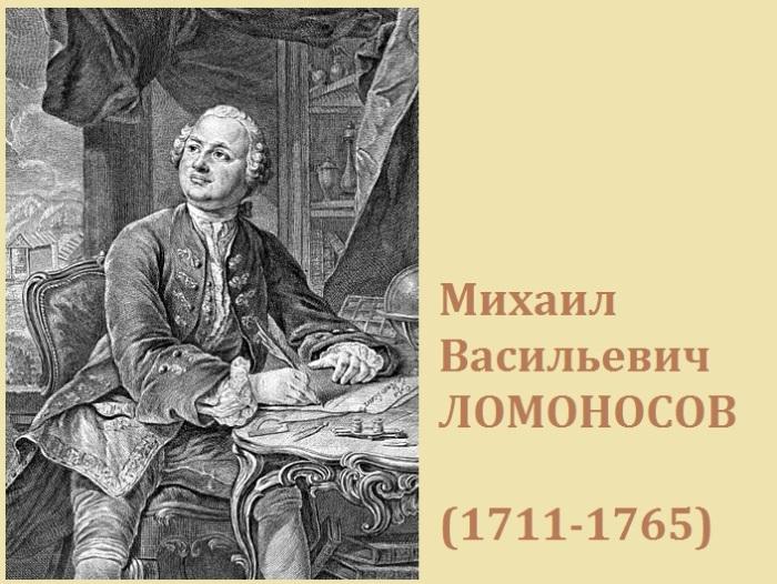 Михаил Ломоносов - великий русский ученый.