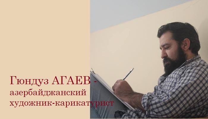 Гюндуз Агаев - иллюстратор-карикатурист.