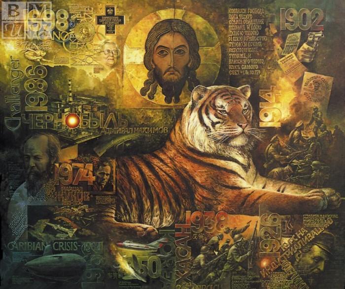 Из серии «Восточный календарь». Цикл «Век». Год тигра. Автор: В.Коваль.