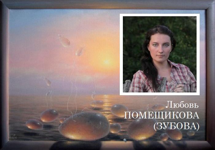 Помещикова (Зубова) Любовь Александровна - художник-сюрреалист.