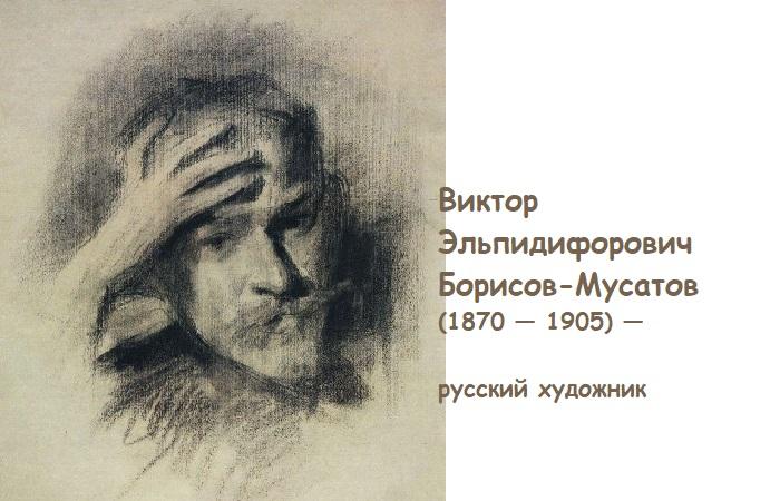 В.Э. Борисов-Мусатов — русский художник, живописец, мастер символической живописи. Автопортрет. Уголь.