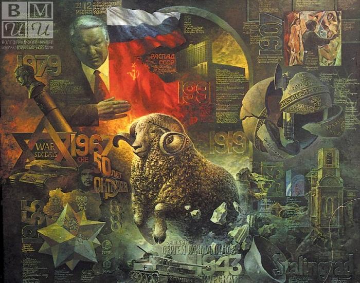 Из серии «Восточный календарь». Цикл «Век». Год барана.  Автор: В.Коваль.
