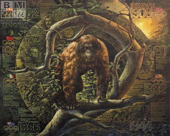 Из серии «Восточный календарь».  Цикл «Век». Год обезьяны.  Автор: В.Коваль.