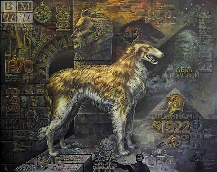 Из серии «Восточный календарь». Цикл «Век». Год собаки. Автор: В.Коваль.