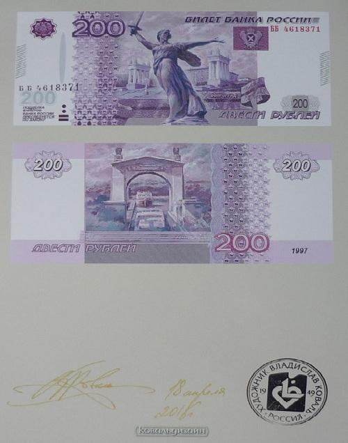 Проект дизайна купюры номиналом в 200 рублей для Центробанка России.| Фото: wikiwand.com