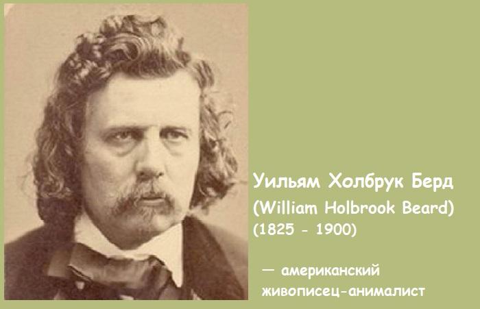 Уильям Холбрук Бирд - американский живописец-анималист.