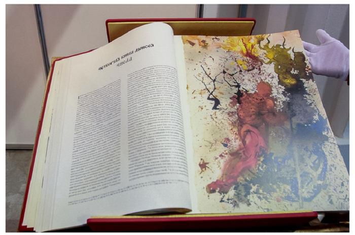 Библия. Автор иллюстраций: Сальвадор Дали.