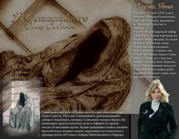 Анна Хроми известный художник. Автор скульптуры «Плащ Совести». ¦  Фото: playcast.ru.