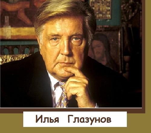 Илья Глазунов.