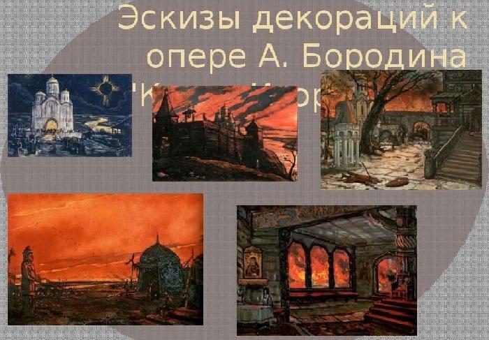 Декорации к опере Бородина «Князь Игорь». 1980год.