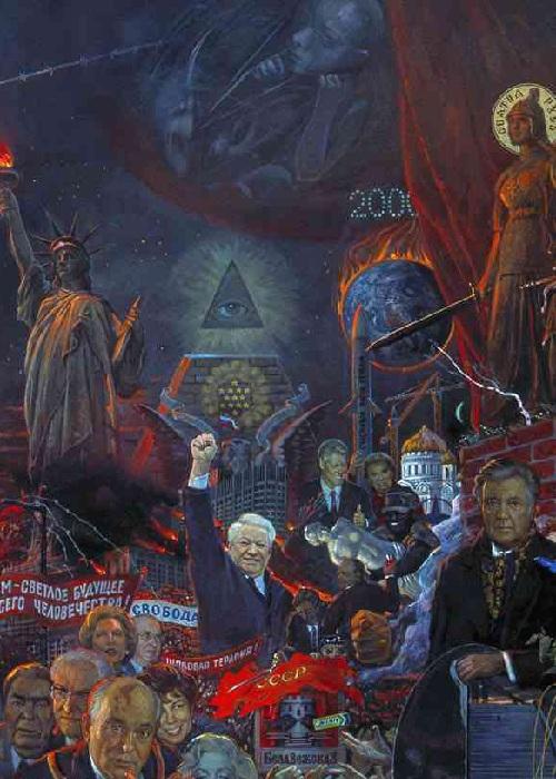 Фрагмент полотна «Мистерия XX века».( М.Горбачев, Б.Ельцин, Б.Клинтон, И.Глазунов).  Автор: И.С.Глазунов.