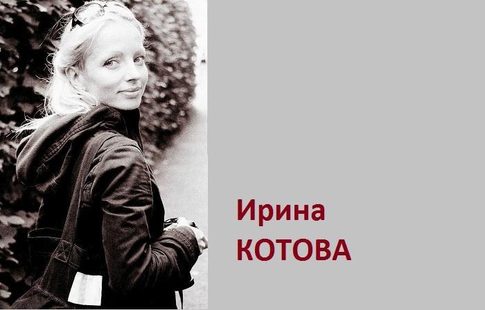 Ирина Котова - современная московская художница.