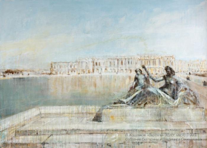 Версаль. (1993). Холст, масло. 180 x 250. Цена продажи: 72 500 фунтов (Sotheby's. 2008). Автор: Валерий Кошляков.
