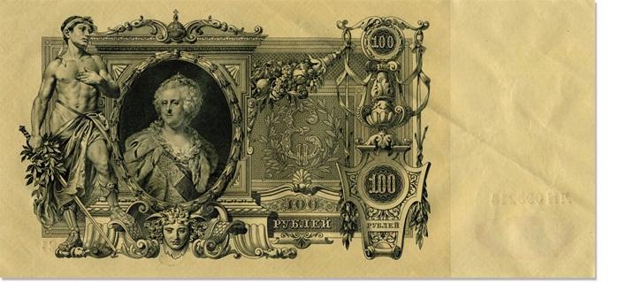 Государственный кредитный билет достоинством 100 рублей. 1910
