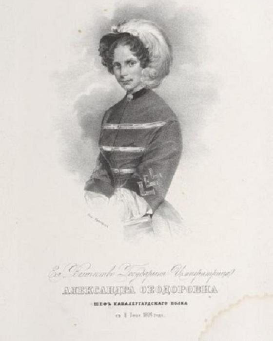 Императрица Александра Федоровна. Шеф Кавалергардского лейб-гвардии полка (с 1826 по 1860 гг.)