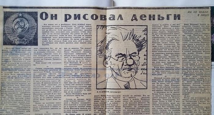 Иван Иванович Дубасов - художник Гознака