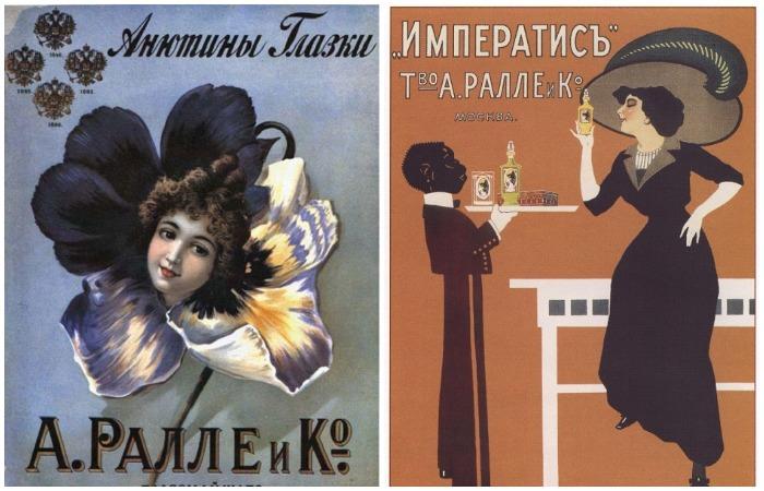 Российская парфюмерная компания «А. Ралле и Ко»