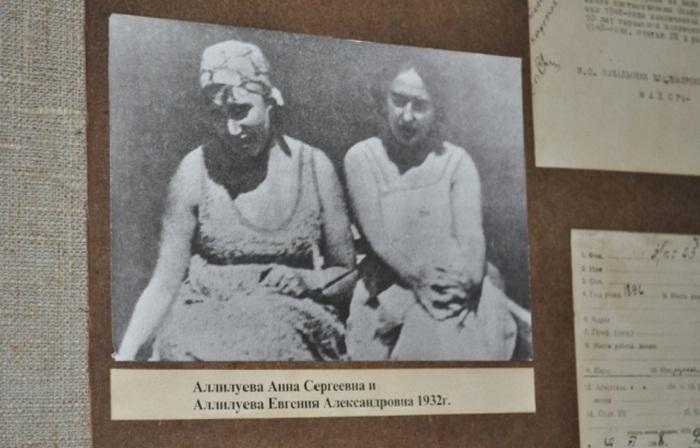 Аллилуевы. Фото из музея