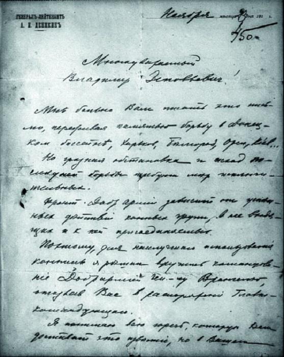 Письмо Деникина об отставке Май-Маевского Фото: Гуверовский архив.