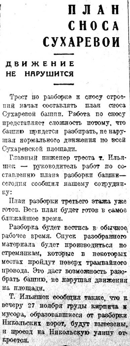 """Вечерняя Москва"", 25 ноября 1932 г."