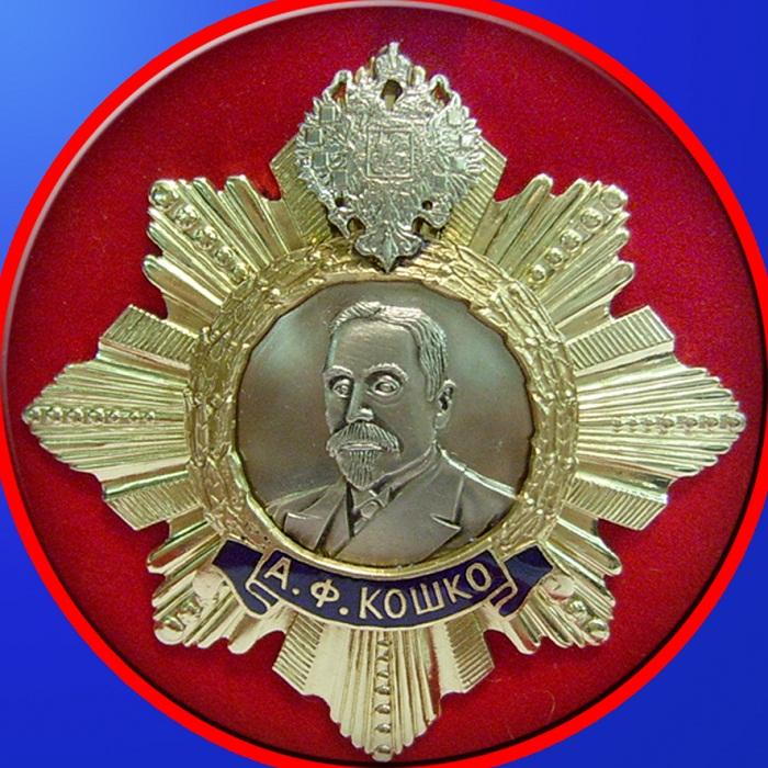 Орден А.Ф. Кошко за заслуги в деле уголовного сыска