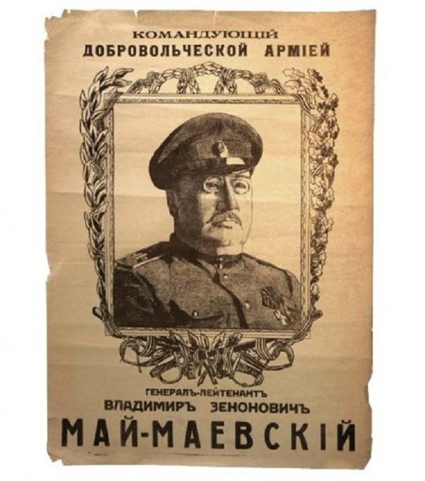 Плакат «Командующий Добровольческой Армией генерал-лейтенант В.З.Май-Маевский»