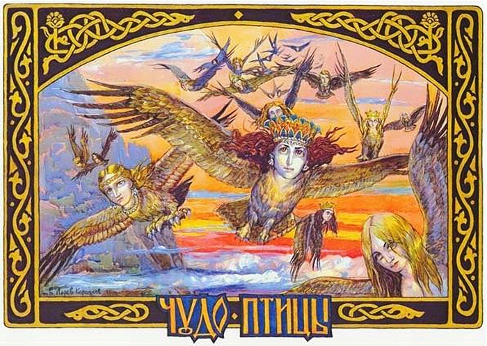 Птицы вещие поют - да все из сказок... Художник Корольков В.