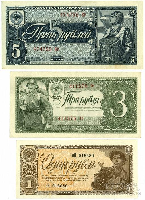 1 рубль, 3 рубля, 5 рублей, банкнота, 1938 г., СССР