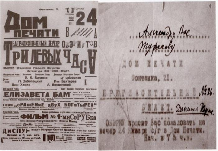 Пригласительный билет на вечер обэриутов