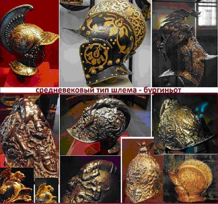 Очень красивые шлемы бургиньот