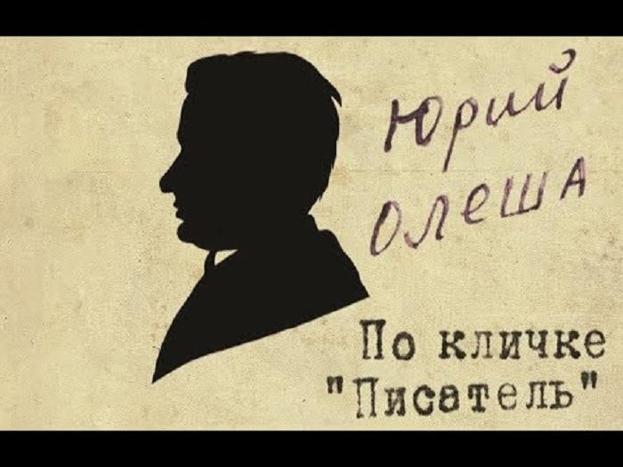 Юрий Олеша. Силуэт выполнен В.Ардовым. 1933.