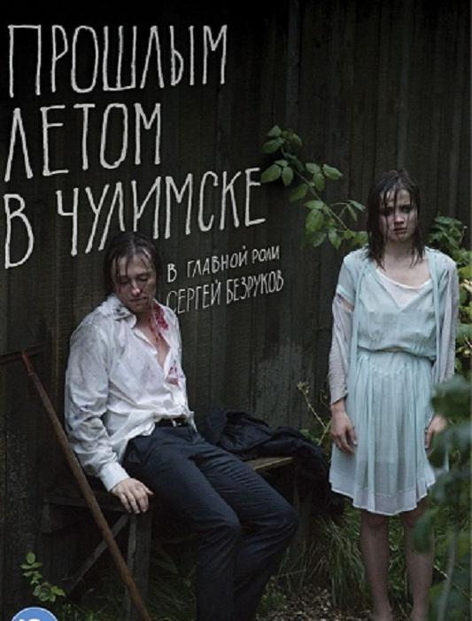 Кадры из фильма «Прошлым летом в Чулимске». 2014 год