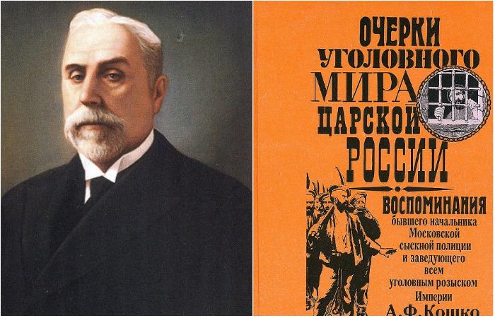 Кошко Аркадий Францевич - гений русского сыска