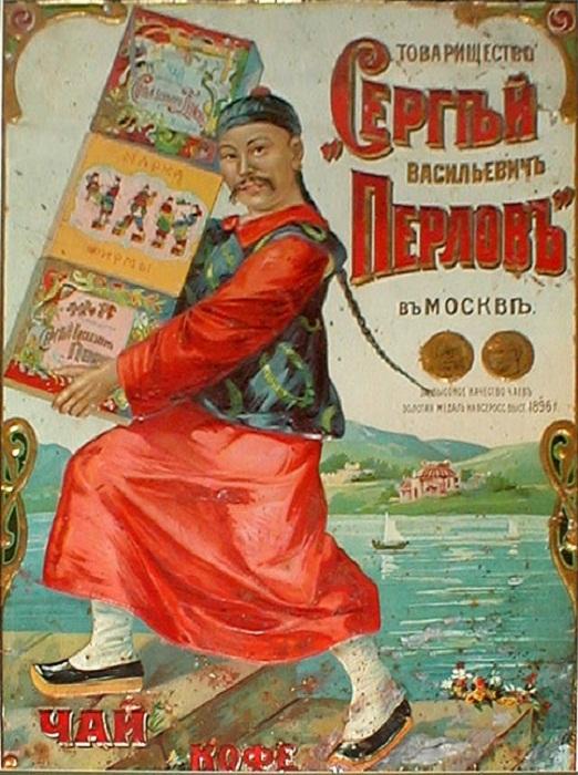 Реклама фирмы «Сергей Васильевич Перлов и Ко»