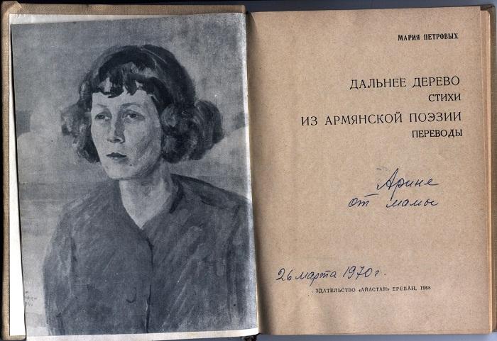 Первая книга со стихами Марии Петровых