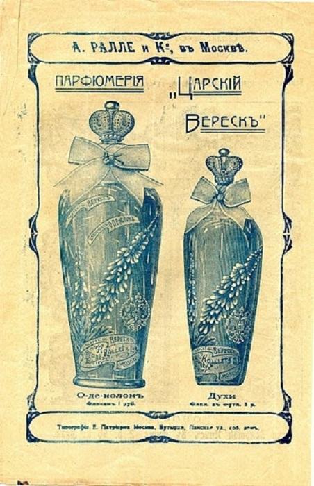 Рекламный лист товарищества высшей парфюмерии «А. Ралле и Ко». Парфюмерия «Царский Верескъ» Одеколон — 1 рубль за флакон. Духи в футляре — 3 рубля