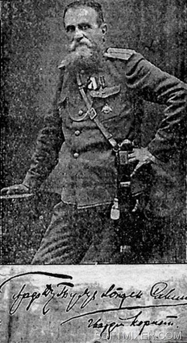 Портрет Н.К.Савина с автографом. 1918 год