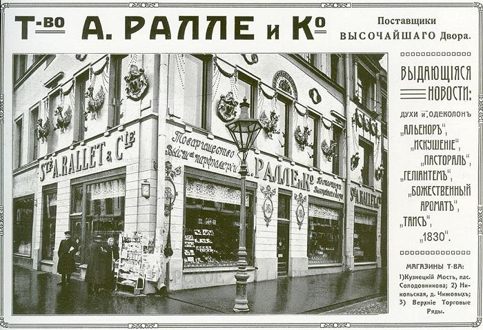"""Фирменный магазин Товарищества """"А. Ралли и Ко"""""""