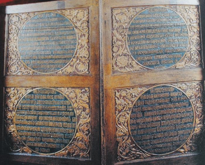 Дверцы Царского места с текстом отрывков из «Сказания о ÐºÐ½ÑÐ·ÑŒÑÑ Ð²Ð»Ð°Ð´Ð¸Ð¼Ð¸Ñ€ÑÐºÐ¸Ñ»