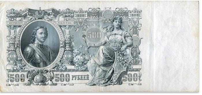 Государственный кредитный билет достоинством 500 рублей. 1912