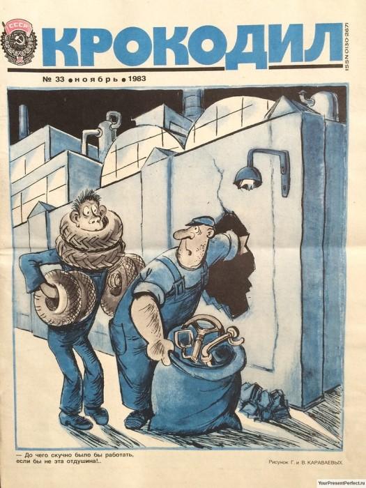 Советский сатирический журнал Крокодил